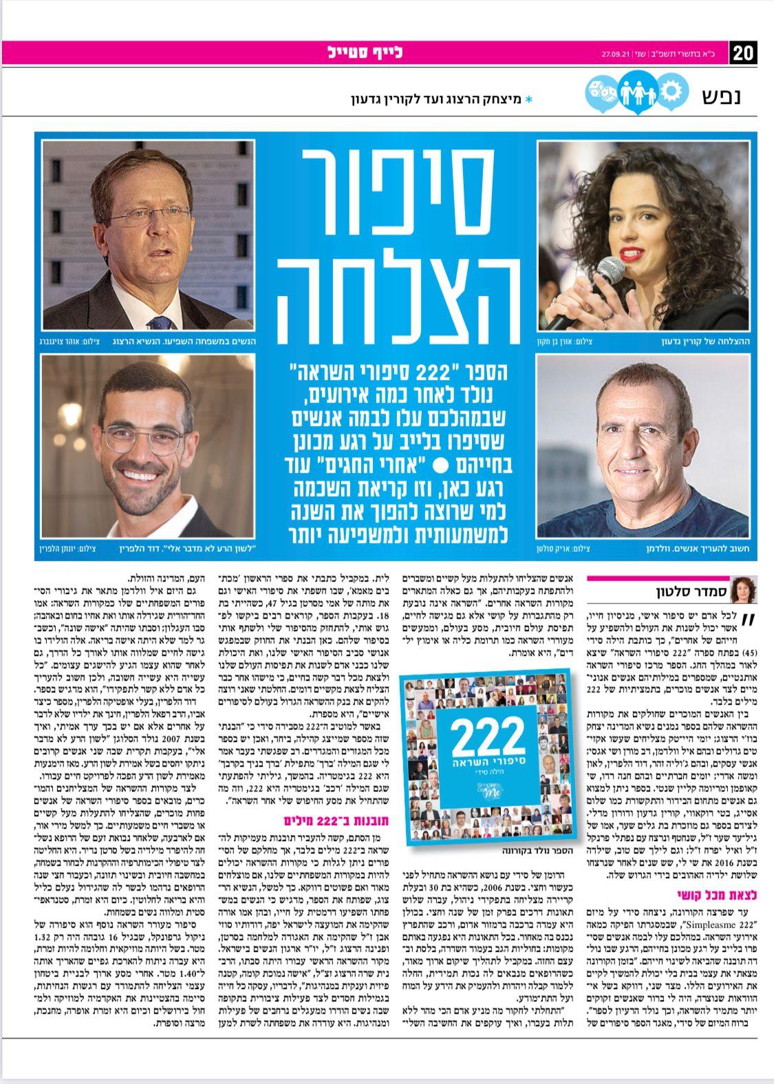 כתבה ישראל היום- 27.9.21